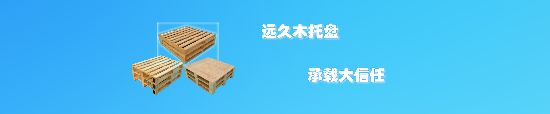 sbf123胜博发娱乐,胜博发娱乐注册登录,胜博发娱乐手机客户端_远久木托盘