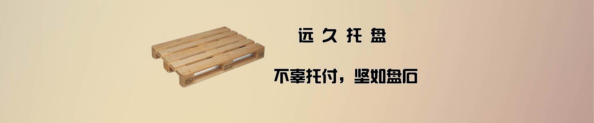 胜博发娱乐手机客户端_木托盘广告